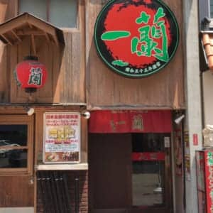 "How to eat at ""ichiran"" ramen place"