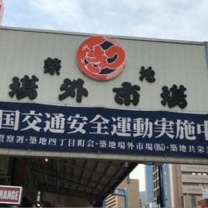 Tsukiji jogai market