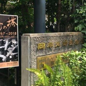 오카모토 타로 기념관 가는법 (오모테산도역에서)
