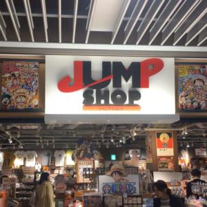 JUMP漫画店(梅田)