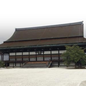 京都御所 (丸太町)