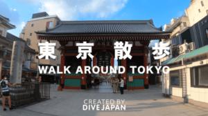Walk around Tokyo (Asakusa)