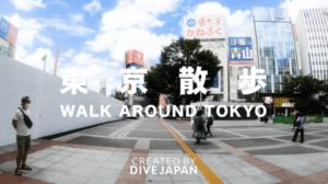 Walking around Tokyo (Shinjuku)